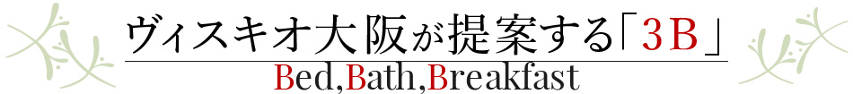 ヴィスキオ大阪が提案する3B