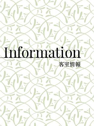 Informaion 客室情報